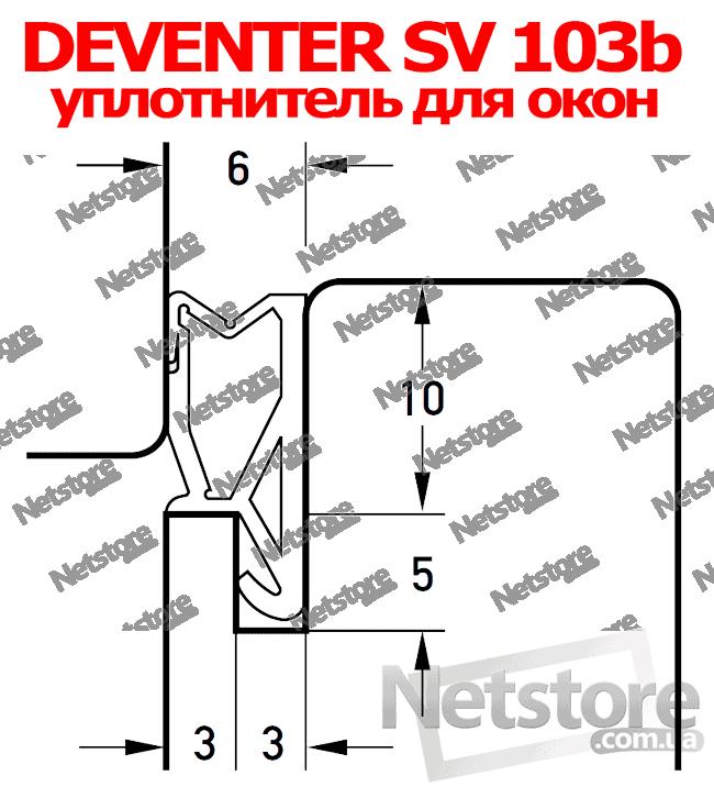 уплотнитель Deventer SV12, ущільнювач для вікон девентер св 12