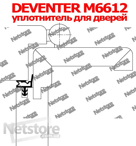 уплотнители для межкомнатных дверей deventer m6612, дверной уплотнитель немецкий девентер купить